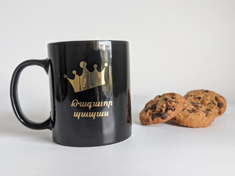 Coffee Mug - My King (Western Armenian)