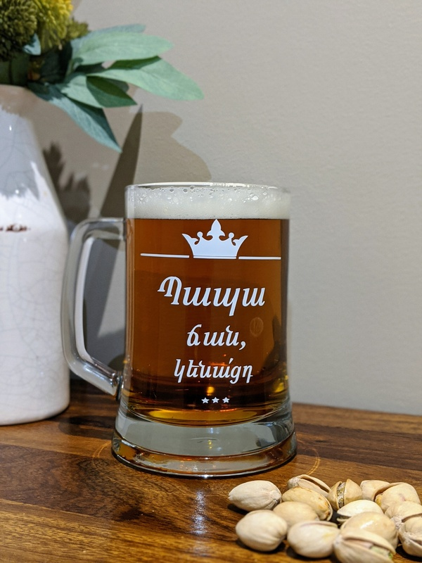 Armenian Beer Mug in a Gift Hamper for Dad (Western Armenian)