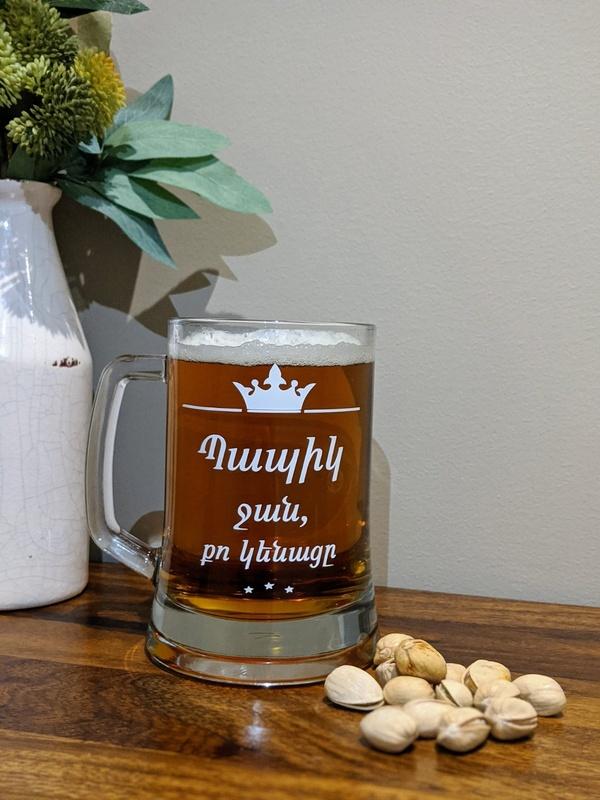 Armenian Beer Mug in a Gift Hamper for Grandpa (Eastern Armenian)