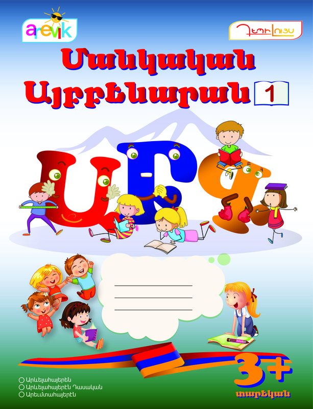 Armenian Alphabet coloring book- part 1 (Western Armenian)