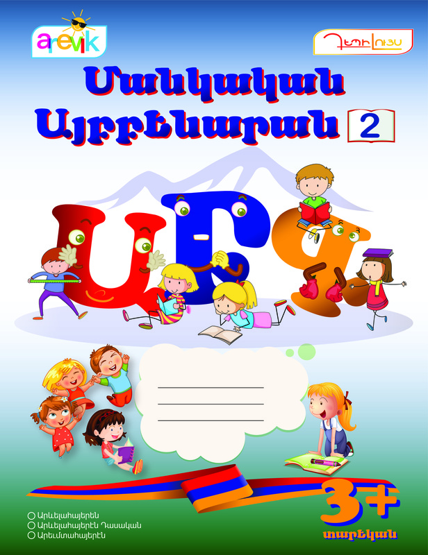 Armenian Alphabet coloring book- part 2 (Western Armenian) (suitable for 3yr +)