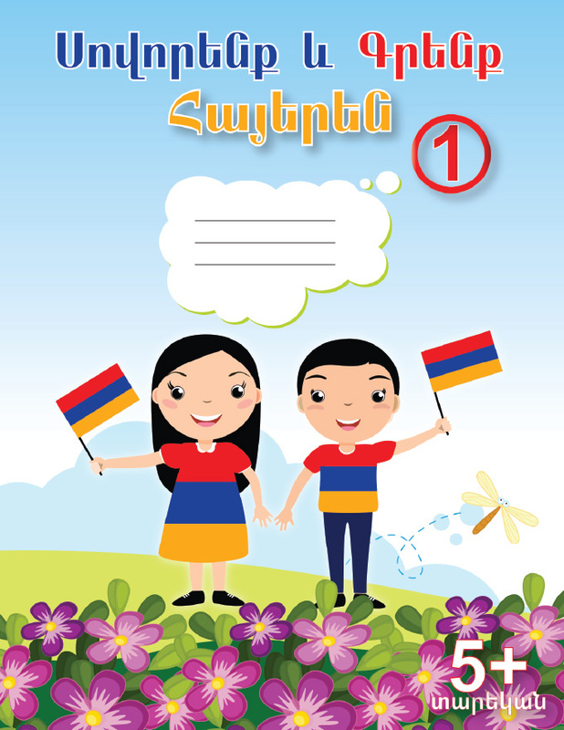 Eastern Armenian Tracing Alphabet – part 1 (suitable for 5yr +)
