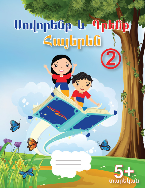 Eastern Armenian Tracing Alphabet – part 2 (suitable for 5yr +)