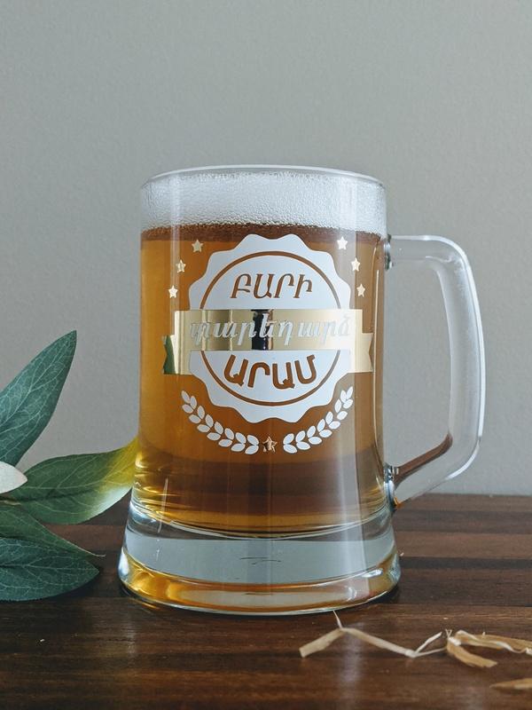 Personalised Birthday Beer Mug