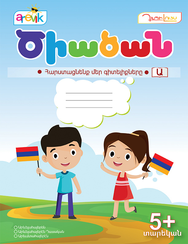 Western Armenian Tracing Alphabet – part 1 (suitable for 5yr +)