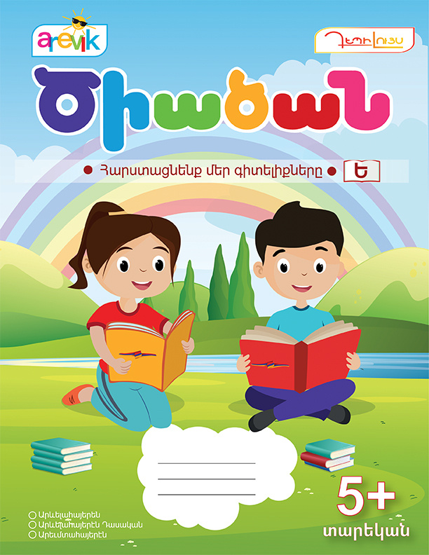 Western Armenian Tracing Alphabet – part  3 (suitable for 5yr +)