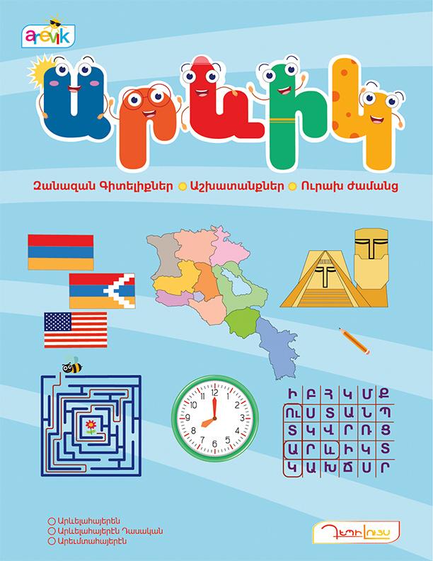 AREVIK kids magazine Western Armenian (suitable for 7yr +)