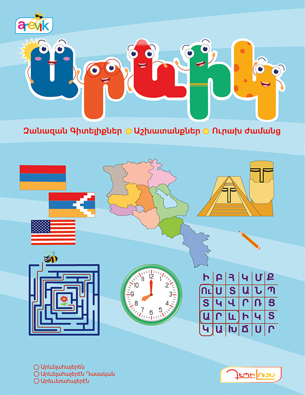 AREVIK kids magazine Eastern Armenian (suitable for 7yr +)
