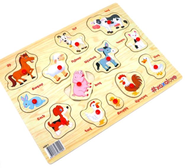 Armenian Wooden puzzle