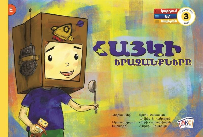 Hayk's Dreams - Eastern Armenian