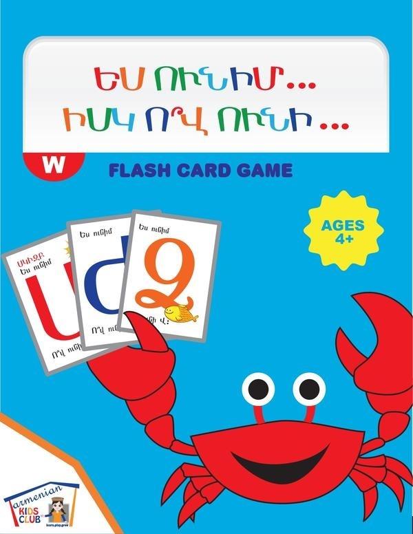 Armenian Alphabet Flashcard Game - Western Armenian