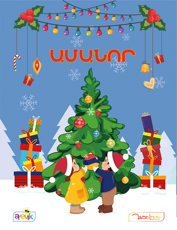 Christmas Activity Book suitable for 3-6 year olds (Western and Eastern Armenian)