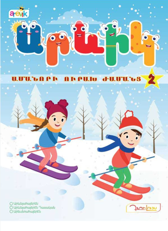 Christmas Activity Book suitable for 6-10 year olds (Western and Eastern Armenian)