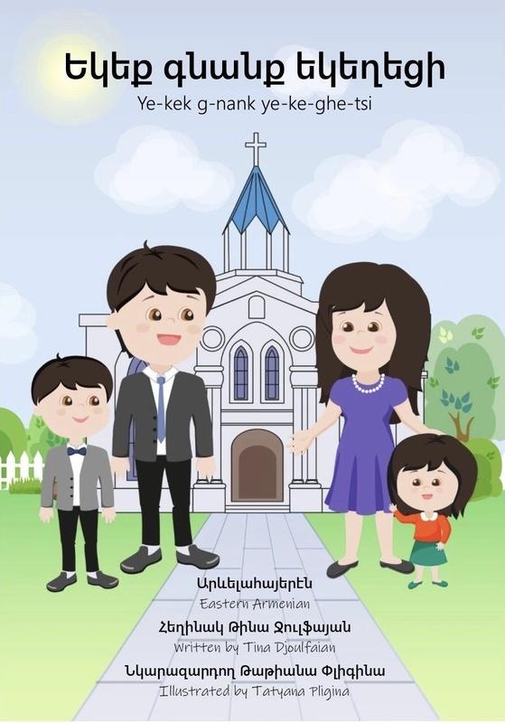 Let's go to church (Eastern & Western Armenian)