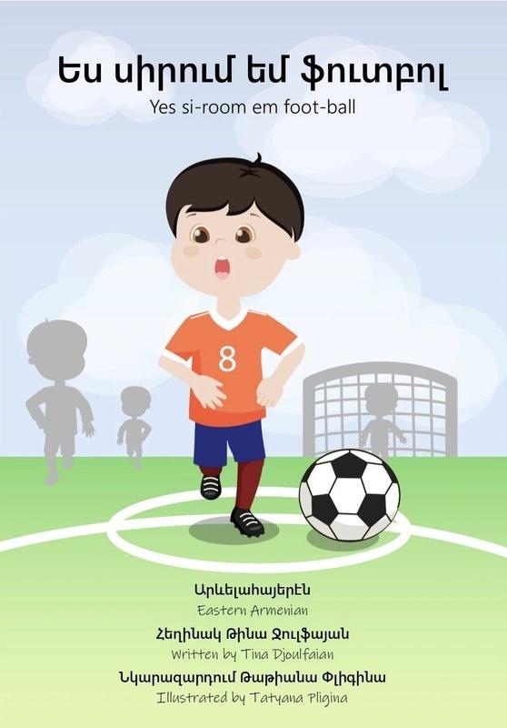 I love football (Eastern & Western Armenian)