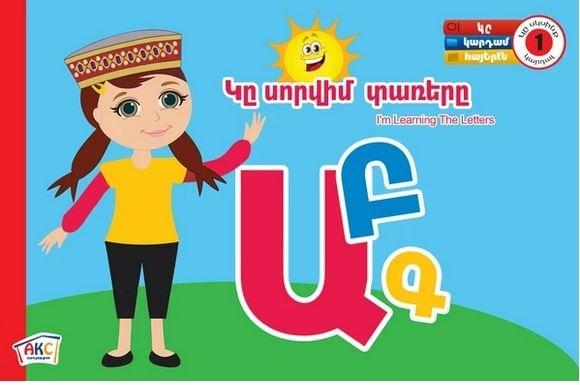 Learn The Alphabet - Western Armenian