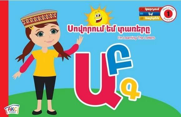 Learn the Alphabet - Eastern Armenian