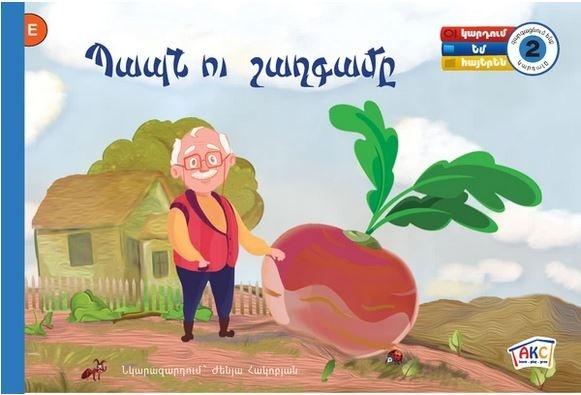 Grandfather and the Turnip - Eastern Armenian