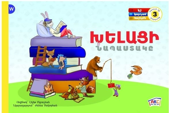 Smart Rabbit - Western Armenian