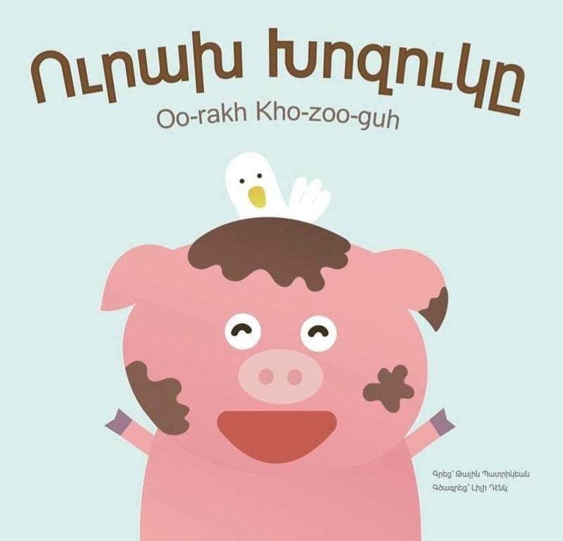 The Happy Pig - Ուրախ Խոզուկը (Western Armenian with English transliteration)