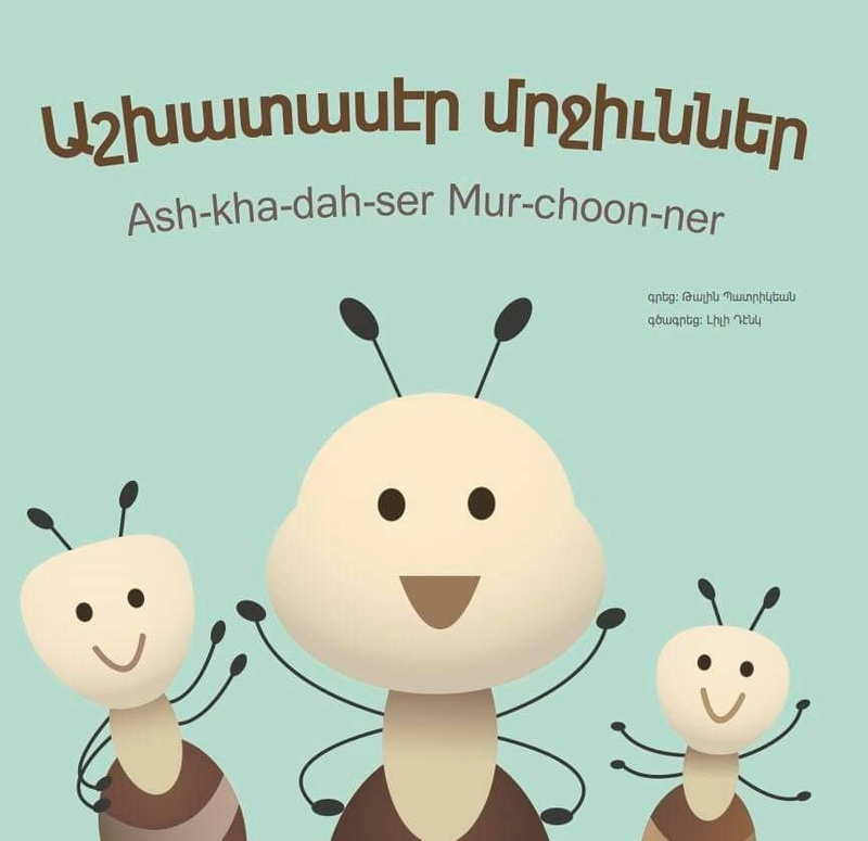 Diligent Ants - Աշխատասէր Մրջիւններ (Western Armenian with English transliteration)