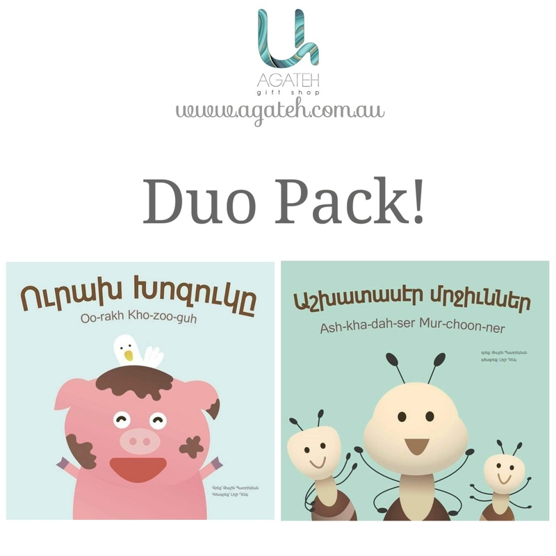 Duo Pack! The Happy Pig & The Diligent Ants