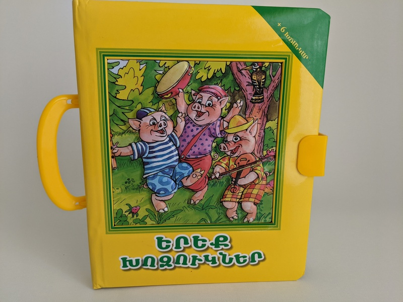 Երեք խոզուկներ - The Three Piglets (Puzzle Book)- Eastern Armenian-