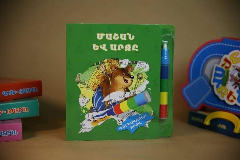 Մաշան և արջը - Masha and the Bear (story book + magic coloring) Eastern Armenian