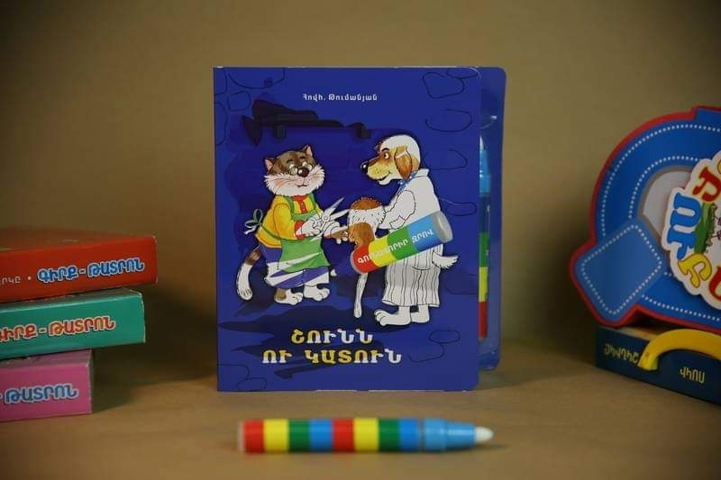 Շունն ու կատուն - The Dog and the Cat (story book + magic coloring) Eastern Armenian