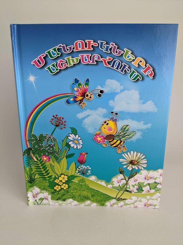 Մանուկների Աշխարհում - poems for children - Eastern Armenian