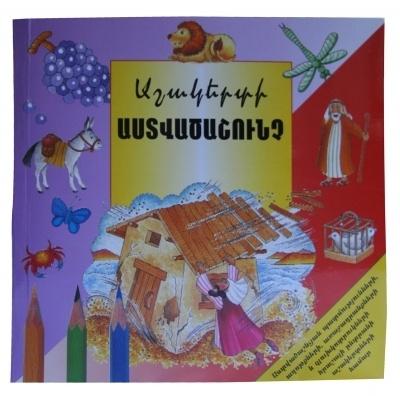 Student's Bible - Eastern Armenian