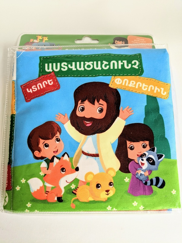 Cloth book Bible for kids