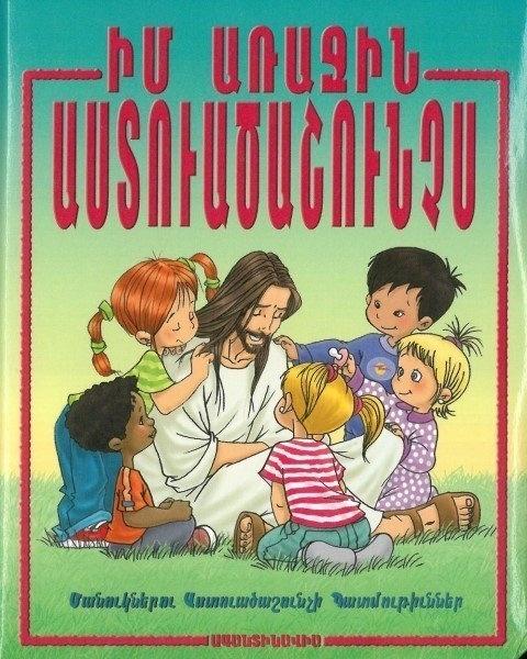 My First Bible - Western Armenian