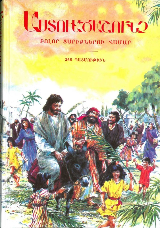 Bible for all ages - Western Armenian