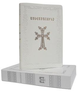 Bible for Wedding - Eastern Armenian