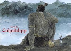 Verchin Hsganere (Western Armenian) suitable for teenagers