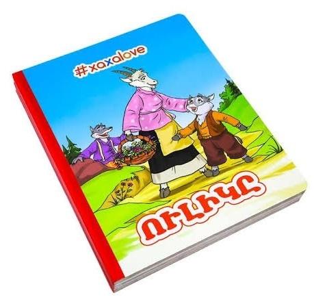 Ուլիկը - Puzzle Book