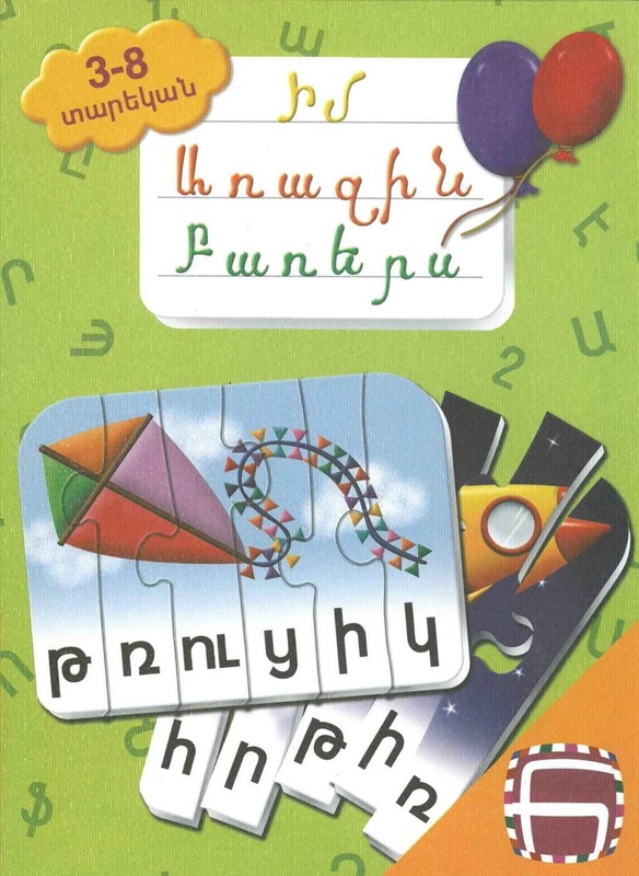 My First Words - Puzzle - Western Armenian