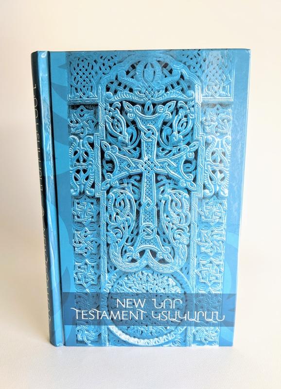 New Testament - Armenian & English