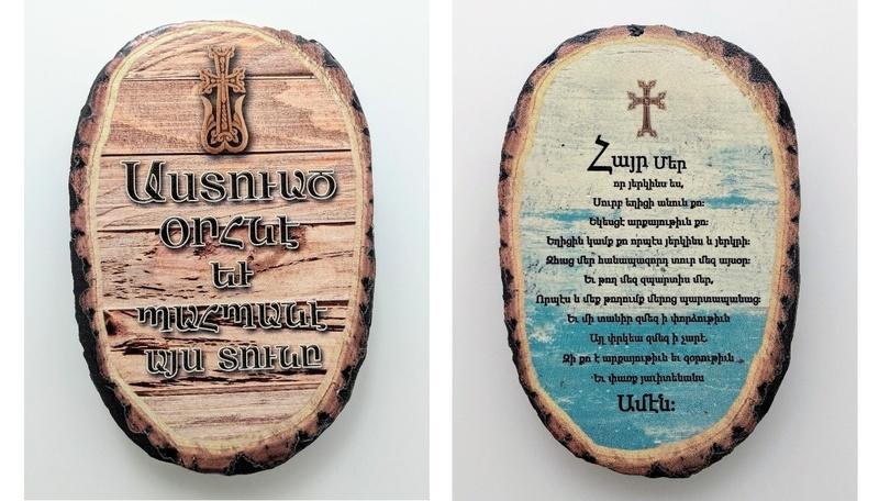 Prayers Printed on Wooden Block